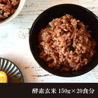 酵素玄米 真空パック 冷凍 150g 20食分 送料無料 無農薬 ダイエット ヘルシー 国産