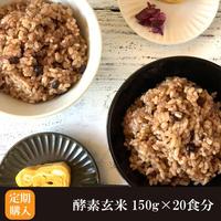 【定期購入 毎月お届け】酵素玄米 真空パック 冷凍 150g×20食分 送料無料 無農薬 ヘルシー 国産
