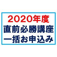 2020年度 直前必勝講座 一括お申込み(東京LIVE講義) ※宅建士出るとこ集中プログラムは別途ご購入下さい