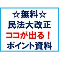 ☆無料☆  宅建  民法大改正 ココが出る! 重要テーマポイント講義