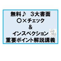 ☆無料☆ 3大書面〇×チェック&インスペクション重要ポイント講義