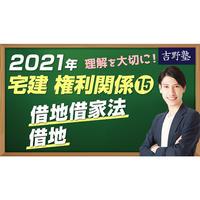 2021年 宅建ワンコイン講座 権利関係⑮ 借地借家法 借地