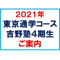 ☆2021年  スタンダードコース・Platinumコース  東京通学コース☆ ご案内
