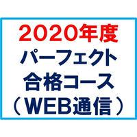 2020年度 パーフェクト合格コース(WEB通信)DVDなし