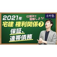 2021年 宅建ワンコイン講座 権利関係⑦ 保証、連帯債務