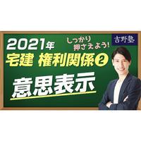 2021年 宅建ワンコイン講座 権利関係② 意思表示