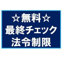 ☆無料☆  令和元年度対策 最終チェック !  【法令制限編】 解説動画付き