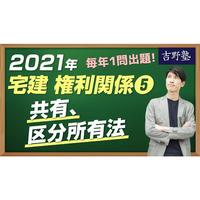 2021年 宅建ワンコイン講座 権利関係⑤ 共有、区分所有法
