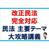 ☆民法改正 完全対応 民法主要テーマ大攻略講義☆ ご案内