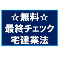 ☆無料☆  令和元年度対策 最終チェック !  【宅建業法編】 解説動画付き