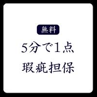☆無料☆ 5分で1点! 住宅瑕疵担保履行法