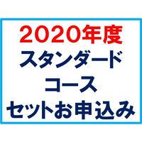 2020年度 スタンダードコース セットお申込み(東京LIVE講義)