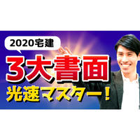☆無料&講義付き♪☆  3大書面 光速マスター!