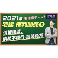 2021年 宅建ワンコイン講座 権利関係⑧ 債権譲渡、債務不履行・危険負担