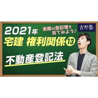 2021年 宅建ワンコイン講座 権利関係⑬ 不動産登記法