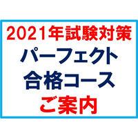 ☆2021  パーフェクト合格コース(通信)☆  ご案内 特別講義を新たに追加♪