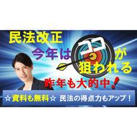 ☆無料☆ 民法改正 今年はココに要注意! 2021年試験対策