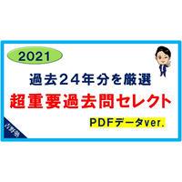 ☆超重要過去問セレクト(PDFデータ)☆ 過去24年分から厳選! 2021年試験対策