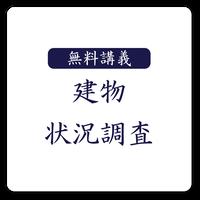 ☆無料☆ 建物状況調査(インスペクション)