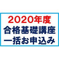 2020年度 合格基礎講座 一括お申込み(東京LIVE講義)