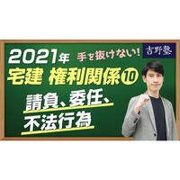 2021年 宅建ワンコイン講座 権利関係⑩ 請負、委任、不法行為