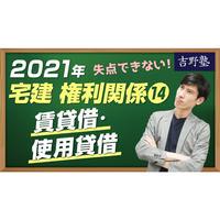 2021年 宅建ワンコイン講座 権利関係⑭ 賃貸借、使用貸借