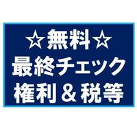 ☆無料☆  令和元年度対策 最終チェック !  【権利税等編】 解説動画付き