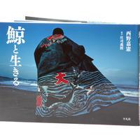 写真集『鯨と生きる』(平凡社)