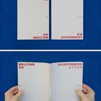 書籍|歓迎絶望ピクニック政府