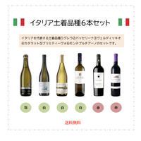 イタリアワイン土着品種6本セット