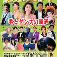 【自由席チケット】You遊モデル ジョイントコンサート〈歌とダンスの競演〉【2019.6.20(木)練馬文化センター小ホール】