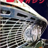 昭和35年 モーターマガジン / 特集 東京モーターショウ