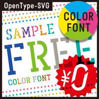 SAMPLE color font(カラーフォント無料サンプル)