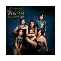 最新ミニアルバム「KINGDOM OF WOMAN」