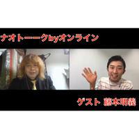 【アーカイブ動画】ゲスト 藤本明義回 2020年7月23日