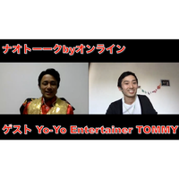 【アーカイブ動画】ゲスト Yo-Yo Entertainer TOMMY回 2020年4月16日