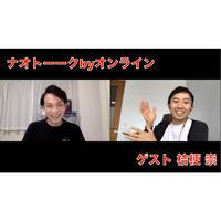 【アーカイブ動画】ゲスト 桔梗崇回 2020年7月20日