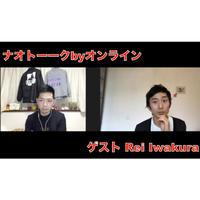【アーカイブ動画】ゲスト Rei Iwakura回 2020年5月24日