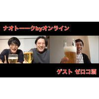 【アーカイブ動画】ゼロコ酒 2020年11月26日
