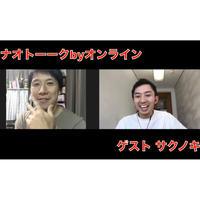 【アーカイブ動画】ゲスト サクノキ回 2020年6月25日