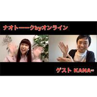【アーカイブ動画】ゲスト KANA∞回 2020年11月25日