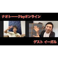 【アーカイブ動画】ゲスト イーガル回 2020年10月22日