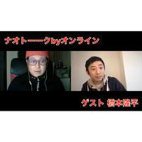 【アーカイブ動画】ゲスト橋本隆平回 2021年1月28日