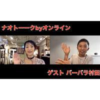【アーカイブ動画】ゲスト バーバラ村田回 2020年6月15日