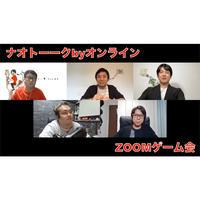 【アーカイブ動画】ZOOMゲーム回 2020年11月19日