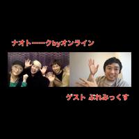 【アーカイブ動画】ゲスト ぷれみっくす回 2021年3月25日