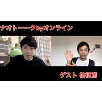 【アーカイブ動画】ゲスト 桔梗篤回 2020年5月4日