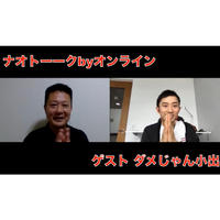 【アーカイブ動画】ゲスト ダメじゃん小出回 2020年7月9日