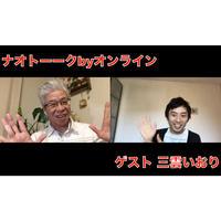 【アーカイブ動画】ゲスト 三雲いおり回 2020年5月28日