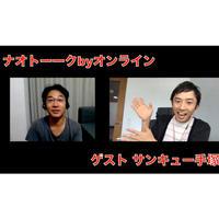 【アーカイブ動画】ゲスト サンキュー手塚回 2020年8月6日